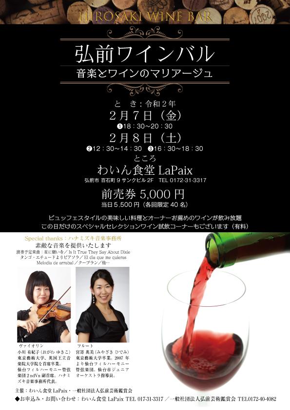 弘前ワインバル 音楽とワインのマリアージュ