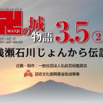 卍の城物語を期間限定配信!<公開延長中>