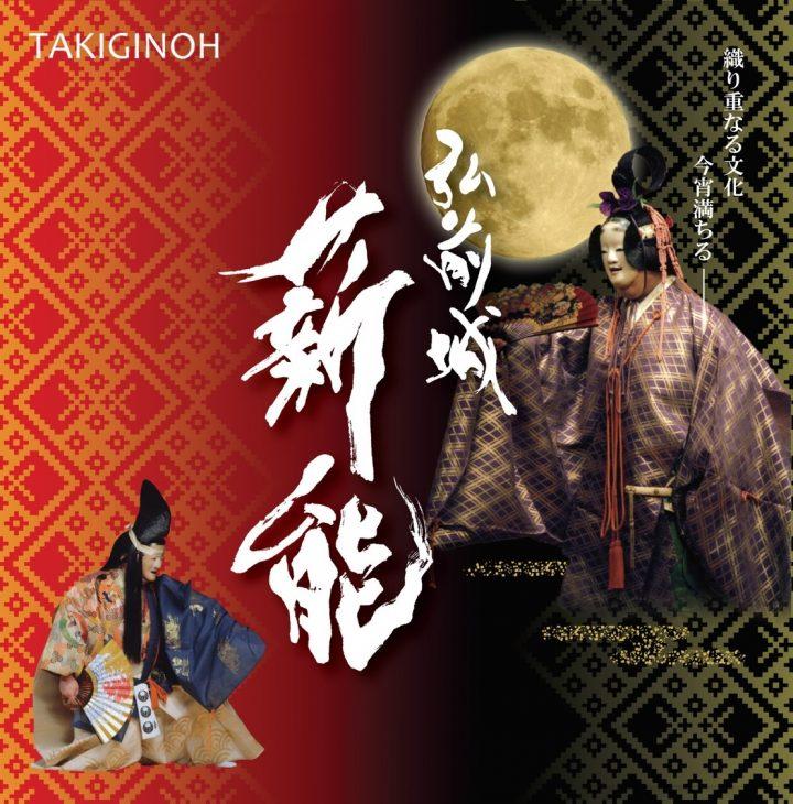 チケット販売:弘前城薪能